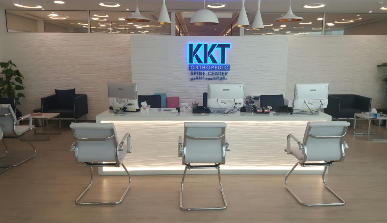 Bahrain - KKT Orthopedic Spine Center